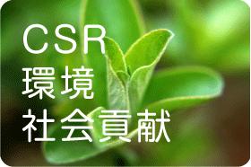CSR・環境・社会貢献